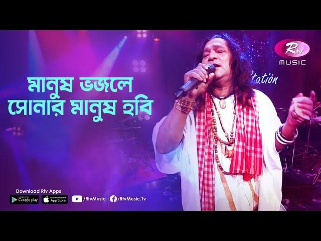 Manush Bhojley Sonar Manush Hobi by Jk Majlish feat. Shofi Mandal mp3 song Download