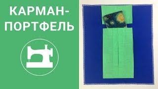 Обработка объемного кармана.
