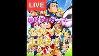 [LIVE] 【公式パワサカTV生放送】10連と2回届けチャレンジ【実況パワフルサッカー】