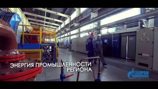 Газпром трансгаз Самара имиджевый ролик