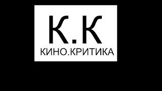 """Типичный Критик- фильм """"Три девятки"""" и """"Kingsman"""""""
