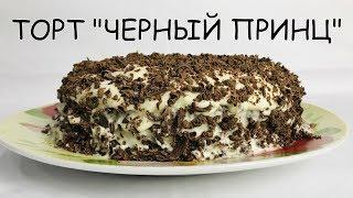 ТОРТ на кефире «ЧЕРНЫЙ ПРИНЦ». Самый ПРОСТОЙ и ВКУСНЫЙ рецепт торта