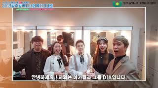 2019 광주광역시사회복지사대회 홍보영상2(아카펠라그룹 DIA)