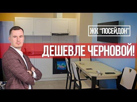 ✅ Две квартиры в ЖК ПОСЕЙДОН СОЧИ ПО СУПЕРЦЕНЕ!!!