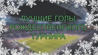 Лучшие голы турнира Счастливое Рождество SLMF 2019 2020
