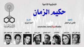 التمثيلية الإذاعية׃ حكيم الزمان ˖˖ عبد الغني قمر – ملك الجمل