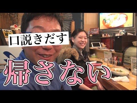 君を帰さない…。酒場は地下が熱い!旭川駅前ビルでハシゴ酒【Asahikawa/北海道グルメ】28軒目・なり多