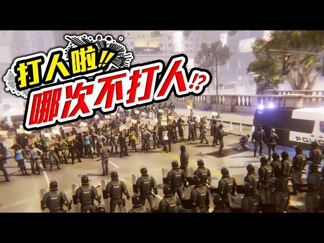 鎮暴警察有多危險辛苦?抗議遊行風險有多高?模擬一下就知道_電玩宅速配20210414
