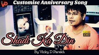 """""""SHADI KA DIN HO MUBARAK""""   Special Anniversary Song   Vicky D Parekh  """