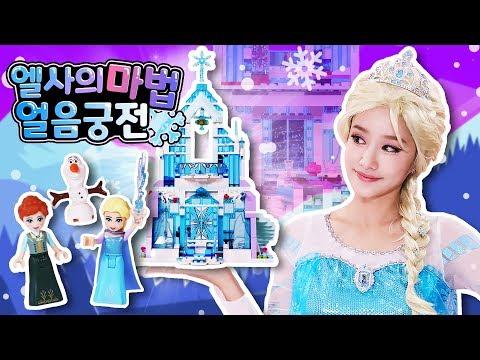 Frozen Lego / Elsa's Ice Castle -Jini