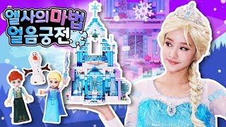 겨울왕국 엘사 공주 마법 얼음 궁전 레고 frozen lego