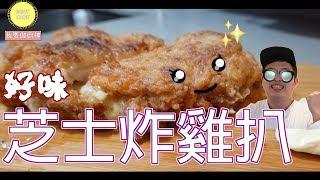 【料理食譜】 - 芝士炸雞扒  簡單易做 好好味 好好食【Daddy Cook 我要做廚神】