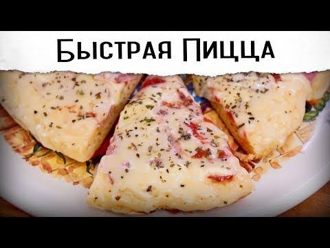 БЫСТРАЯ ПИЦЦА НА СКОВОРОДКЕ / Рецепт от Покашеварим / Выпуск 206