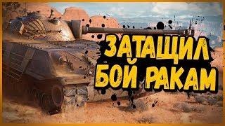 ЗАТАЩИЛ ИМ БОЙ, А ГДЕ СПАСИБО? - Билли в Укрепах | World of Tanks