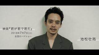【池松壮亮】主演映画『君が君で君だ』完成披露舞台挨拶
