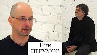 Ник Перумов в Кофейне ЛитРес