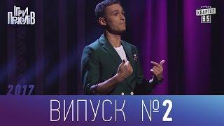 Ігри Приколів - Нове гумористичне шоу 06.10.2017, випуск 2