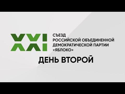Съезда партии «Яблоко», 15 декабря, 18:00 - 19:00