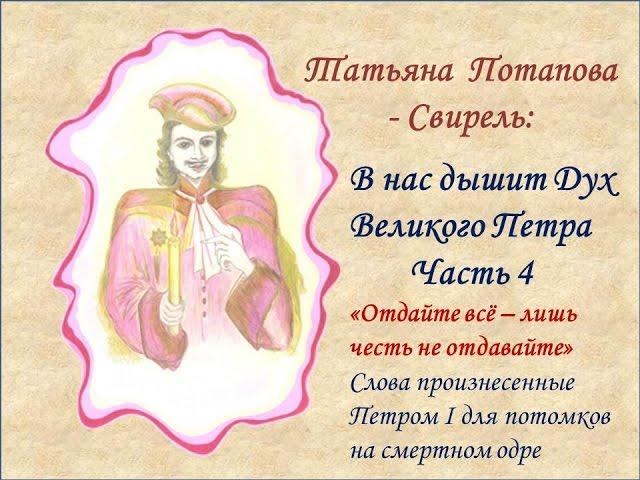 """Т П Потапова - Свирель """"В нас дышит Дух Великого Петра"""" Ч-4"""