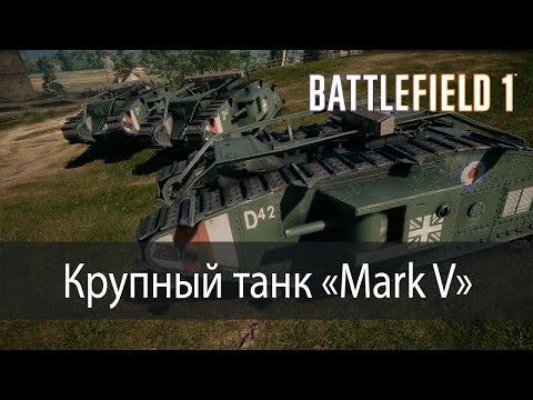 "Крупный танк ""Mark V"" ▶ Battlefield 1"