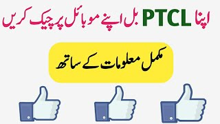 How To Check PTCL Bill And EVO Bill On Mobile Phone