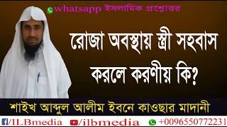 Roza Obosthai Stri Sohobas Korle Koronio Ki? Sheikh Abdul Alim Ibne Kawsar Madani Bangla waz  waz