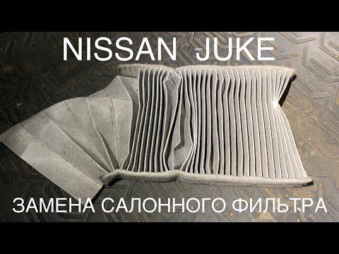 Замена салонного фильтра ниссан жук своими руками