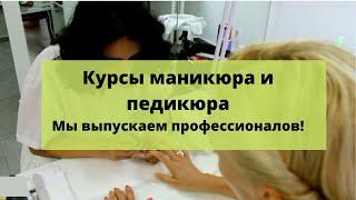 Отзыв о курсах: Тамара Лягаева, выпускница курса маникюр и педикюр Ньюмен-центра