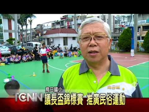 大台中新聞-烏日國小議長盃民俗體育錦標賽