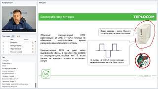 ИБП для систем отопления