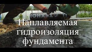 видео Гидроизоляция фундамента рулонными материалами, технониколь, цена