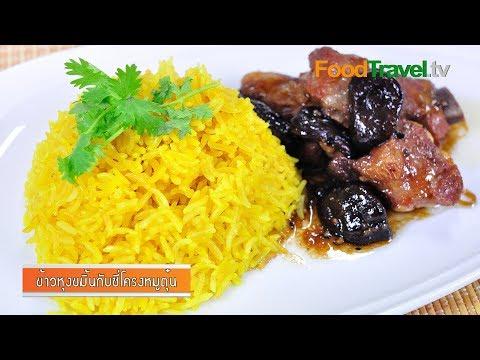 ข้าวหุงขมิ้นกับซี่โครงหมูตุ๋น Turmeric Rice with Pork Rib