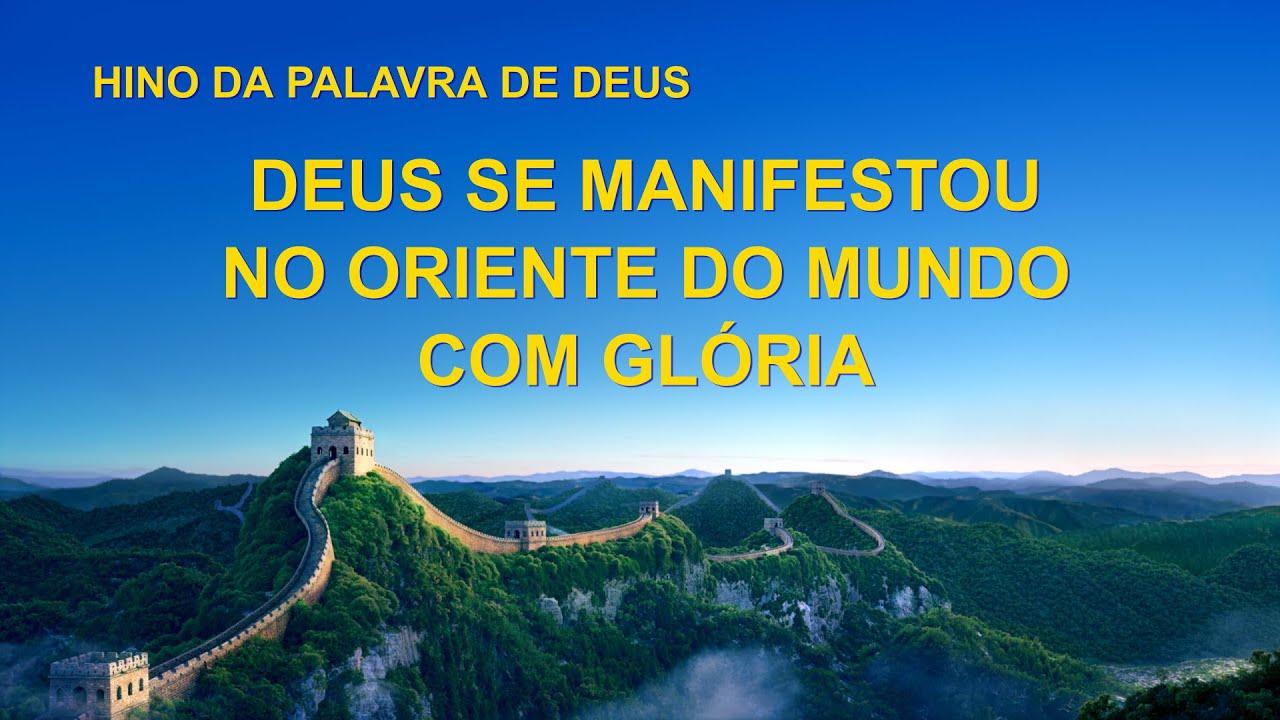 """Música gospel em português """"Deus Se manifestou no Oriente do mundo com glória"""""""