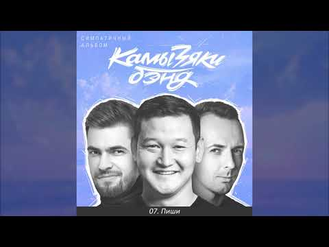 КамызякиБэнд - Пиши (official audio)