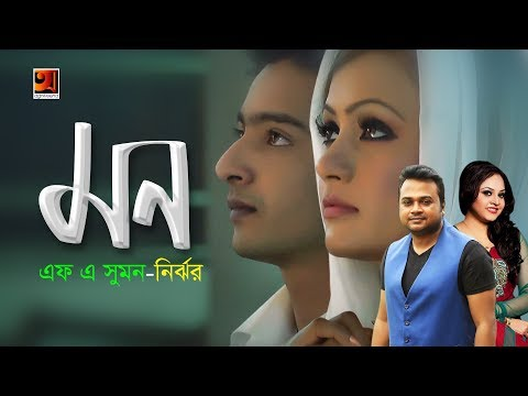 Mon | by F A Sumon & Nirjhor | New Bangla Song 2018 | Official Full Music Video 2018