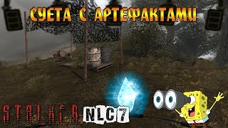 S.T.A.L.K.E.R. NLC 7: Rethinking #58 - Суета с артефактами!