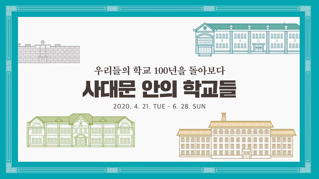 [서울역사박물관 전시] 사대문 안의 학교들
