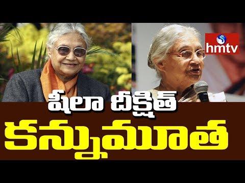 EX Delhi CM Sheila Dikshit Passes away | Telugu News | hmtv