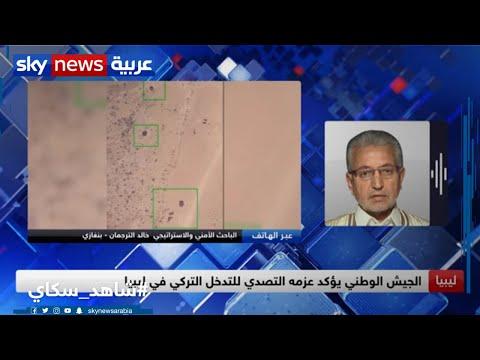 الجيش الوطني الليبي يدمر أنظمة دفاعات جوية تركية ويؤكد عزمه التصدي للتدخل التركي في ليبيا  - نشر قبل 2 ساعة