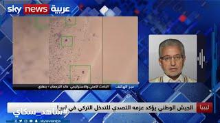 الجيش الوطني الليبي يدمر أنظمة دفاعات جوية تركية ويؤكد عزمه التصدي للتدخل التركي في ليبيا