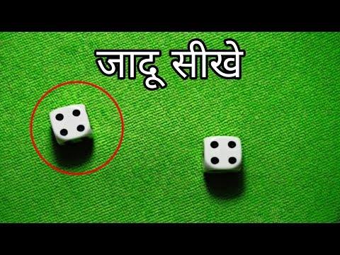 Repeat Ludo-Dice के साथ जादू सीख    Magic trick with