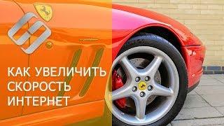 видео Измерить скорость соединения интернета в Яндекс Интернет, Speedtest.net и Speed.io [онлайн сервисы проверки и теста скорости интернета]