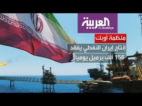 الأرقام تكذّب إيران  - نشر قبل 3 ساعة