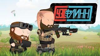Вся суть Call of Duty: Black Ops 4 за 5 минут [Уэс и Флинн]