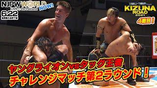 【KIZUNA ROAD 2021】ヤングライオンvsタッグ王者!チャレンジマッチ第2ラウンド!ミラノさんとデスペラード選手が解説!【NJPWWORLD NOW!】