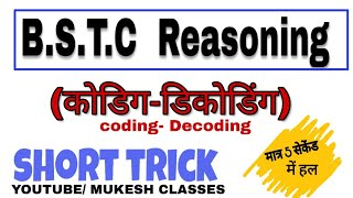 कोडिंग डिकोडिंग  SHORT TRICK REASONING  || BSTC REASONING IMPOTENT QUESTION