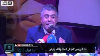 مصر العربية | عماد الدين حسين: الحياد في الصحافة والإعلام وهم كبير