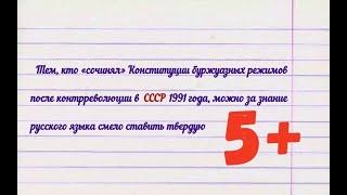 Правовое невежество граждан СССР ☆ Легитимизация ☆ Непосредственно о посредственном