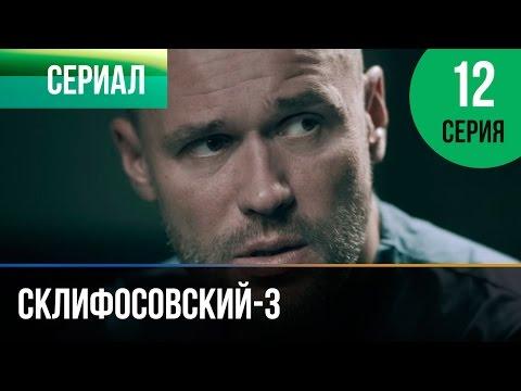 Склифосовский 3 сезон 8 серия - Склиф 3 - Мелодрама | Фильмы и сериалы - Русские мелодрамы
