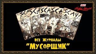 Fallout 4 Nuka-World - Все журналы МУСОРЩИК